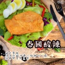 舒肥雞胸(泰國酸辣)